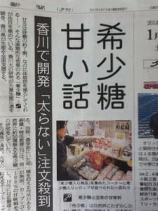 希少糖の記事
