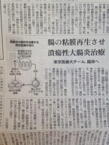 新聞記事 潰瘍性大腸炎